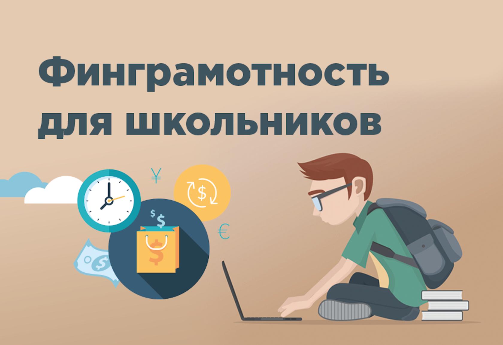 Course Image Финансовая грамотность для школьников